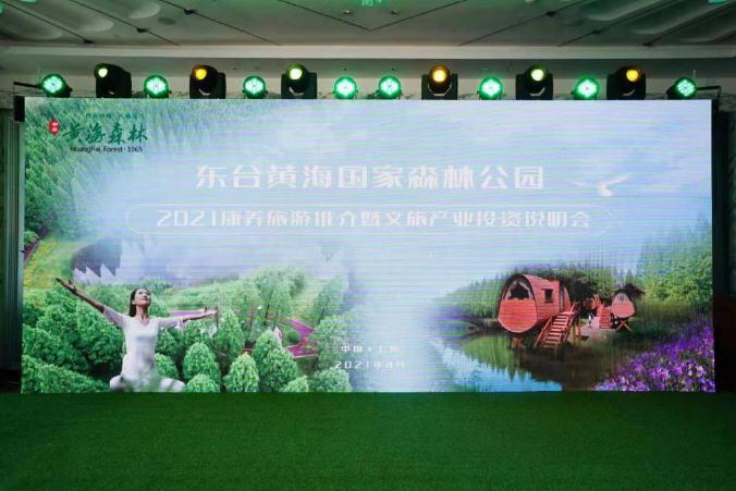 打造全国著名生态旅游标杆 东台黄海森林再次亮相惊艳上海