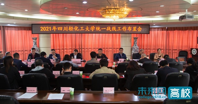 四川轻化工大学召开2021年统一战线工作布置会 总结部署统战工作