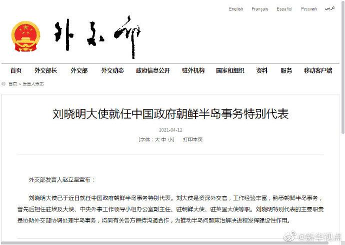 刘晓明任中国政府朝鲜半岛事务特别代表