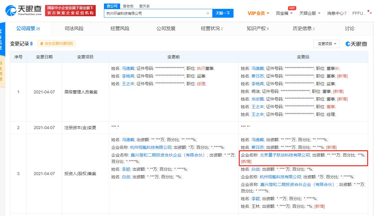 字节跳动关联公司入股杭州环峻科技 后者经营范围含集成电路设计