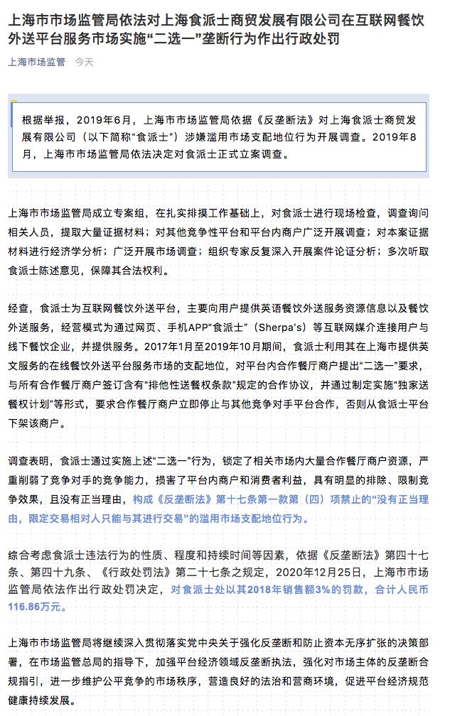 """上海市场监管局:依法对食派士在互联网餐饮外送平台服务市场实施""""二选一""""垄断行为作出行政处罚"""