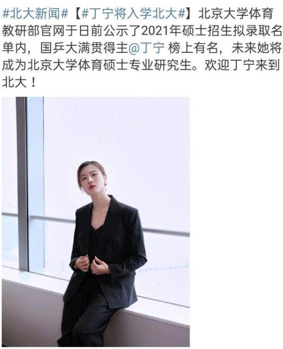 """乒坛又要多一位""""大满贯""""硕士研究生 国乒女队队长丁宁将入读北大"""