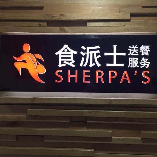 """食派士因""""二选一""""垄断行为被上海市场监管局处罚116万元"""