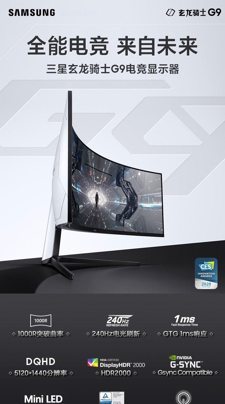 三星新款 Odyssey G9 显示器在淘宝现身:5120×1440 分辨率,HDR 2000