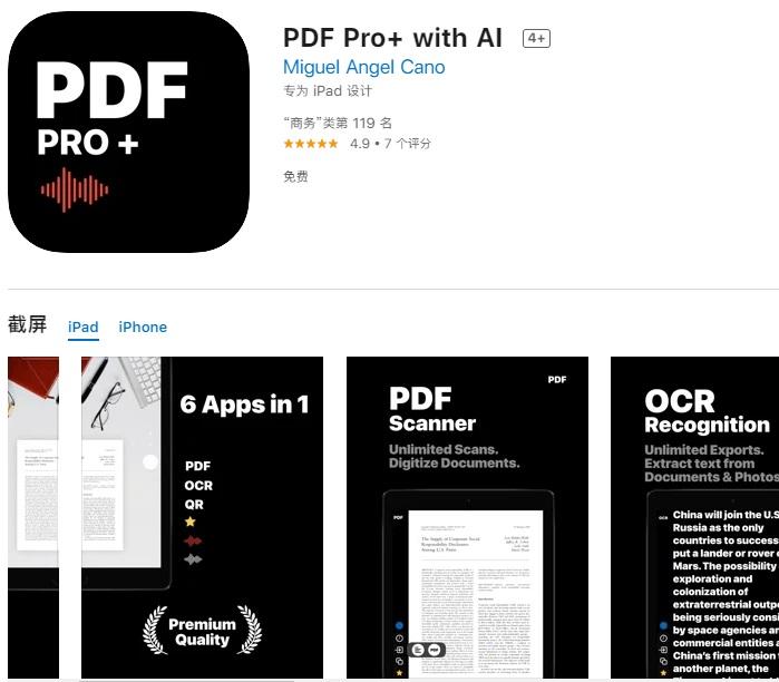 iOS 限免 App 精选:PDF Pro+,专为 iPad 设计(¥18→0)