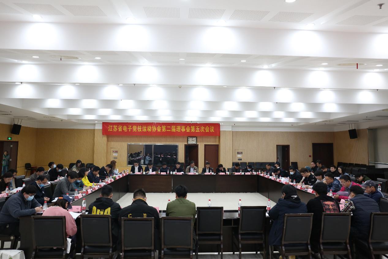 江苏省电子竞技运动协会第二届理事会第五次会议在南京召开