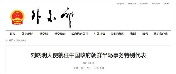 刘晓明就任中国政府朝鲜半岛事务特别代表