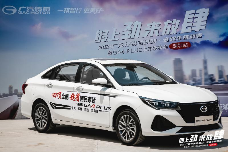 广汽传祺携新车 GA4 PLUS/GS3 POWER亮相鹏城 低油耗 劲动力