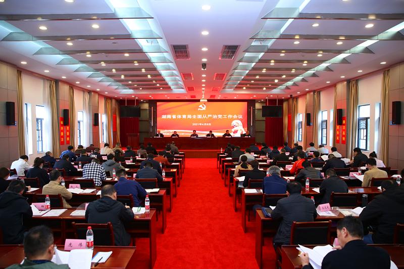 湖南省体育局召开全面从严治党工作会议
