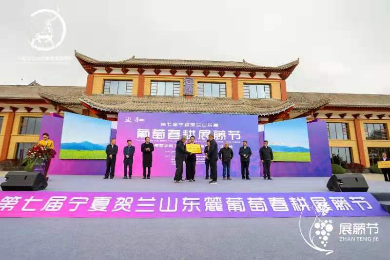 第七届宁夏贺兰山东麓葡萄春耕展藤节启幕