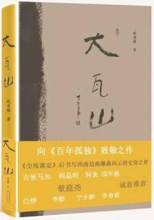 品读|《大瓦山》的文化人类学立场——读税清静长篇小说《大瓦山》