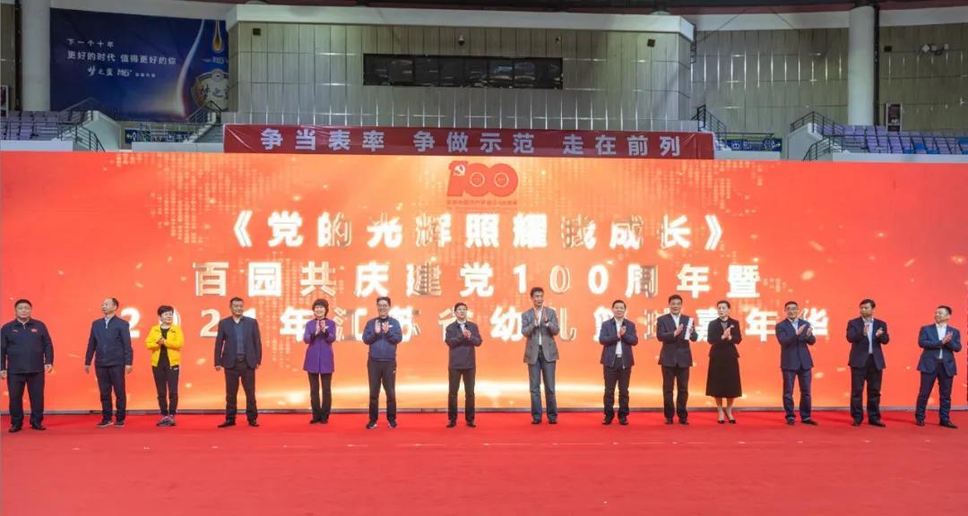 2021年江苏省幼儿篮球嘉年华启动