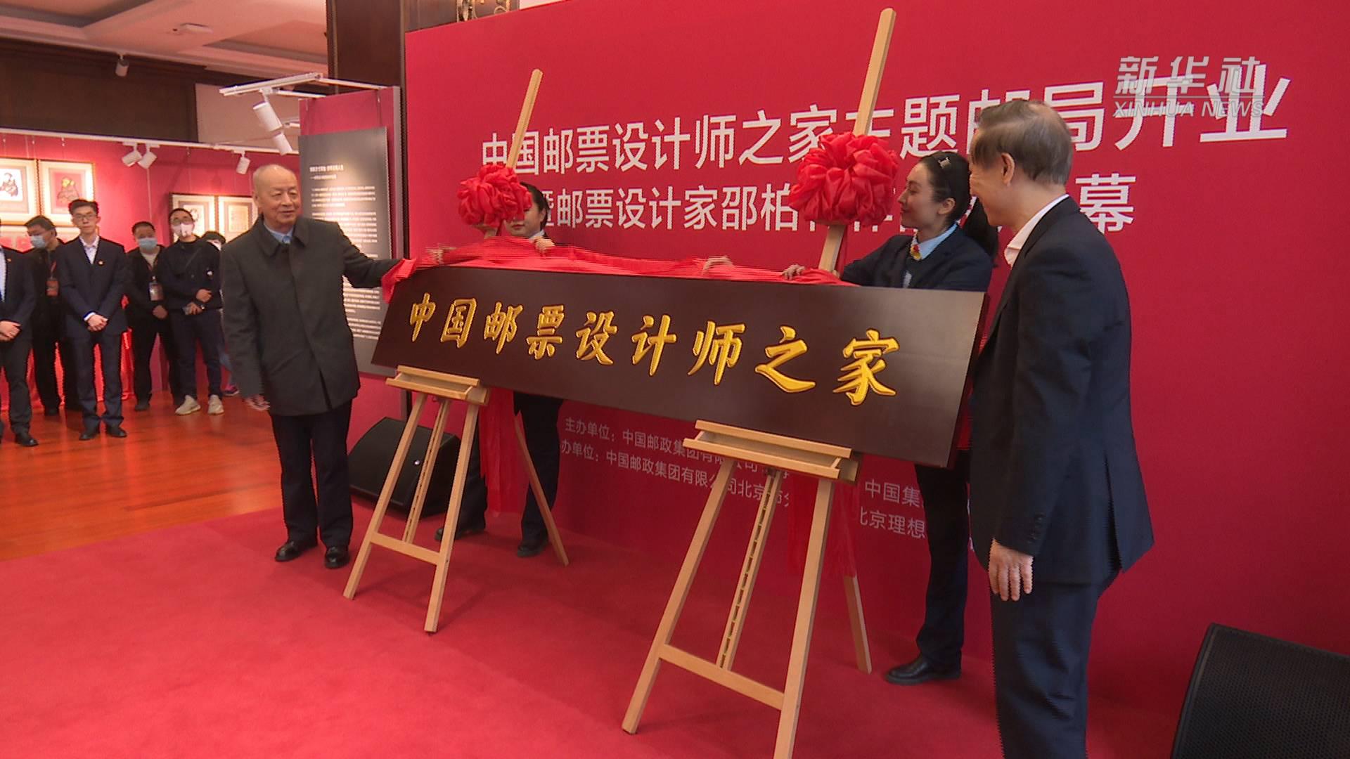 中国邮票设计师之家主题邮局成打卡新地标