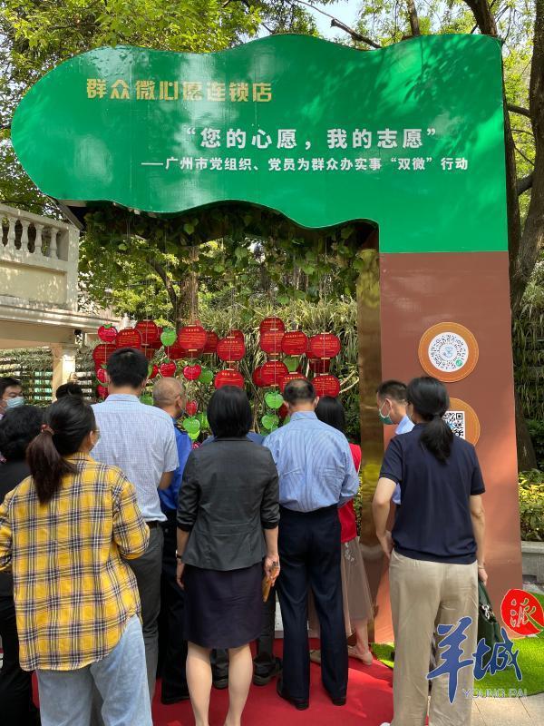 广州:在职党员至少领办1个微心愿 ,为群众排忧解难