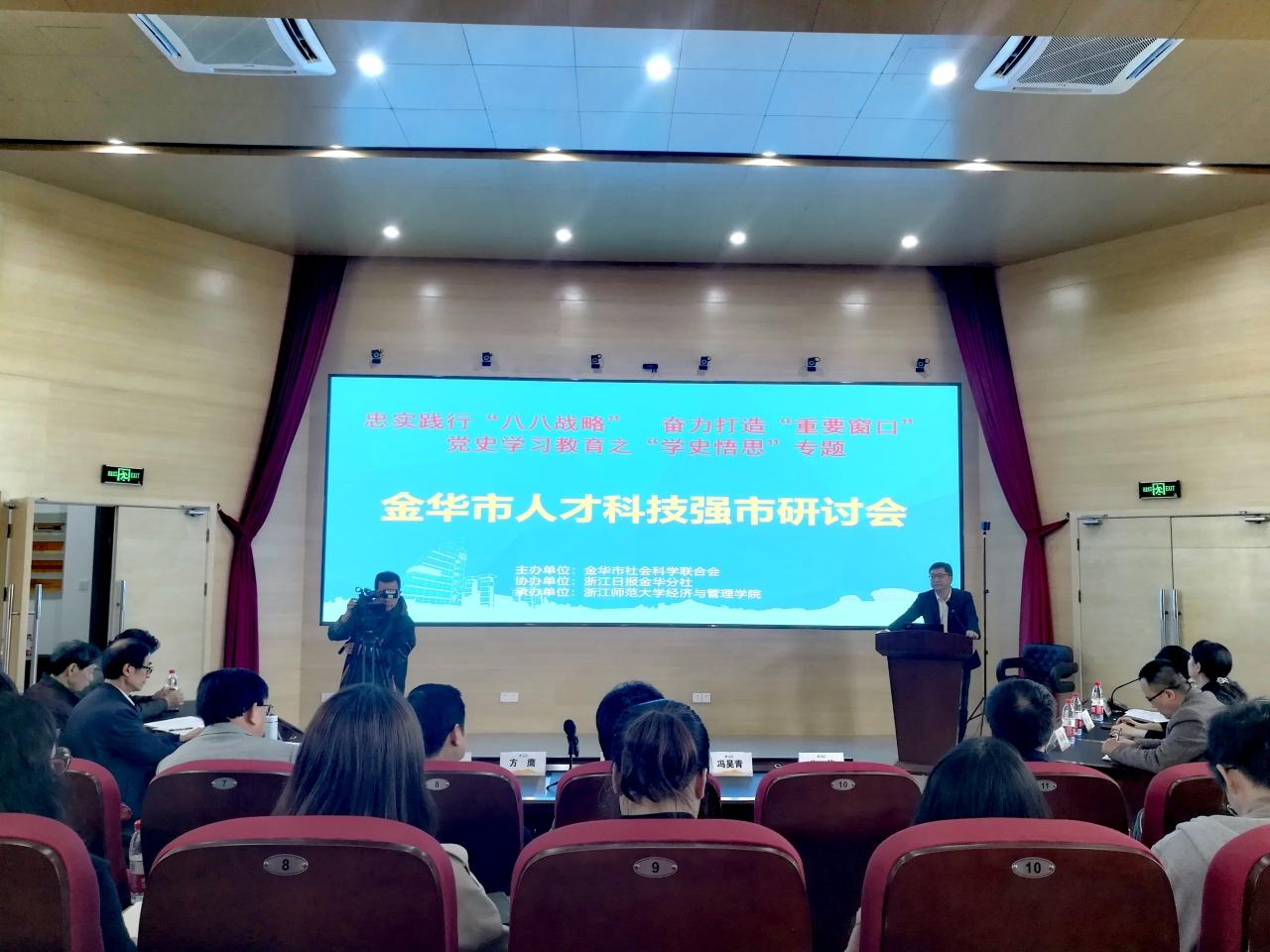 金华市人才科技强市研讨会在浙师大召开