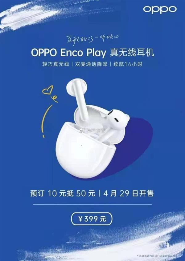 OPPO Enco Play真无线蓝牙耳机曝光:首发优惠价格359元