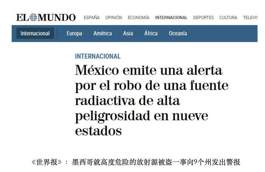 含放射源设备被盗,墨西哥政府向9个州发警报:或造成致命伤害