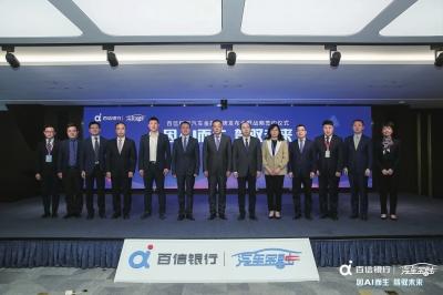 """百信银行宣布进军汽车金融""""智能汽车银行""""打造优质数字化体验"""
