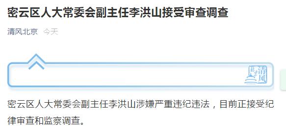 北京密云区人大常委会副主任李洪山被查,曾当过驾校教练、公安局司机