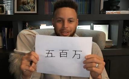 """不止书写汉字""""五百万"""",库里曾选修中国文化课,多次使用中文"""