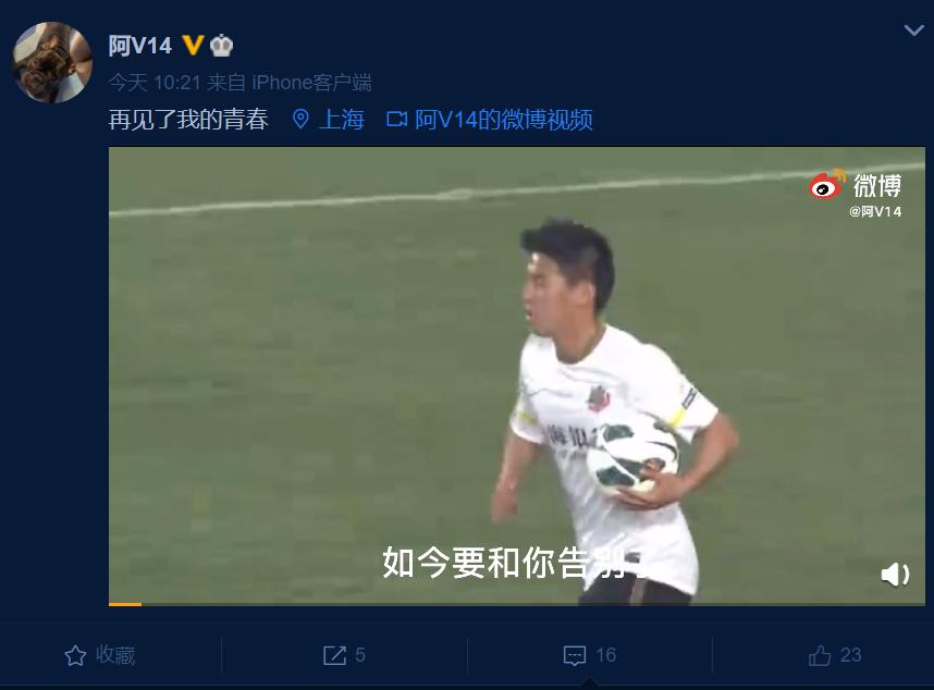 前江苏中场杨家威宣布退役:足球已无法承载我梦想