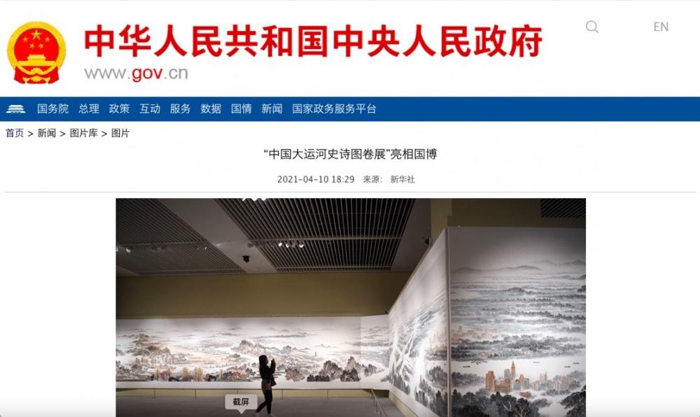 丹青翰墨水韵长,主流媒体聚焦《中国大运河史诗图卷》展览