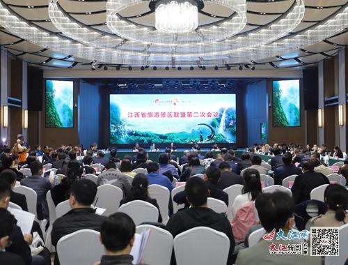 江西省旅游景区联盟第二次会议在宜春召开(图)
