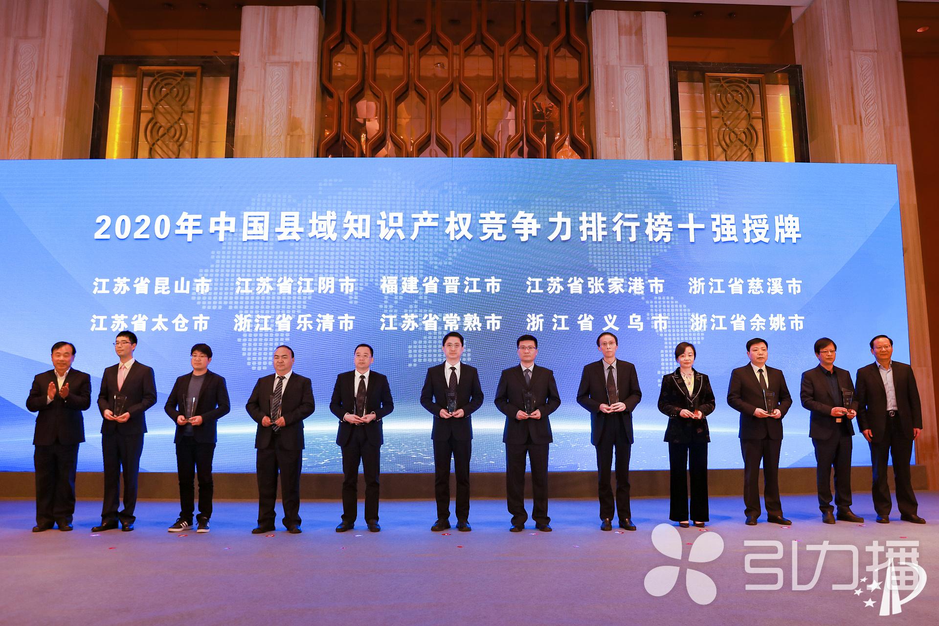 昆山获得中国县域知识产权竞争力第一名