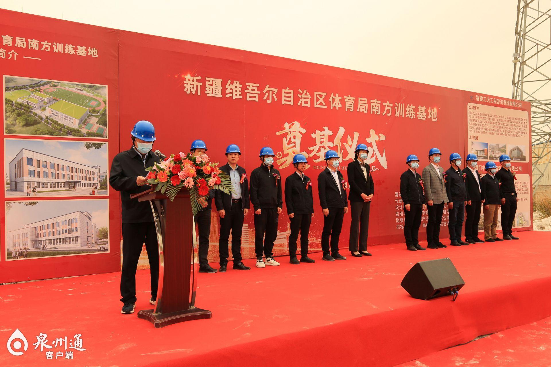 新疆体育局南方训练基地在晋江市东石镇正式开工