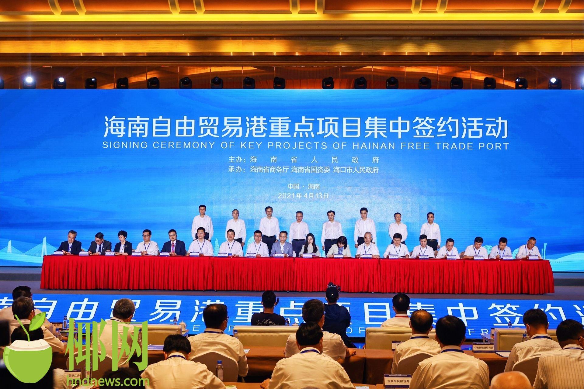 海口37个重点项目完成签约