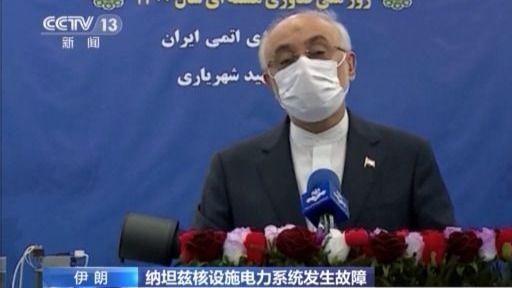 伊朗纳坦兹核设施电力系统故障更多细节披露:事故由爆炸引发