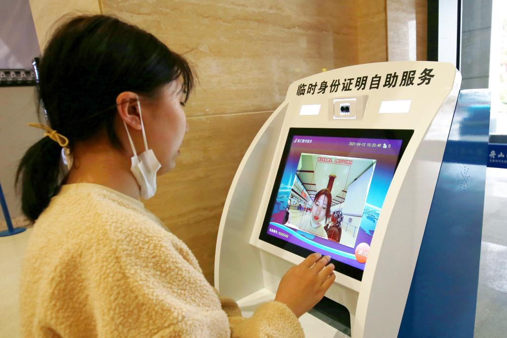 浙江舟山:临时身份证明自助服务机启用