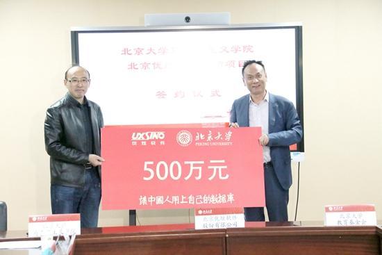 优炫软件为北大马克思主义学院捐资500万元