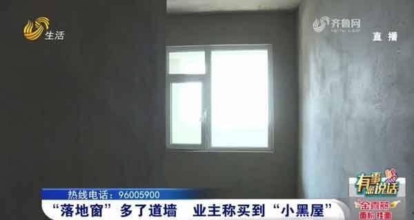 """临沂高新区京汇菁华园小区""""落地窗""""多了道墙 业主称买到""""小黑屋"""""""