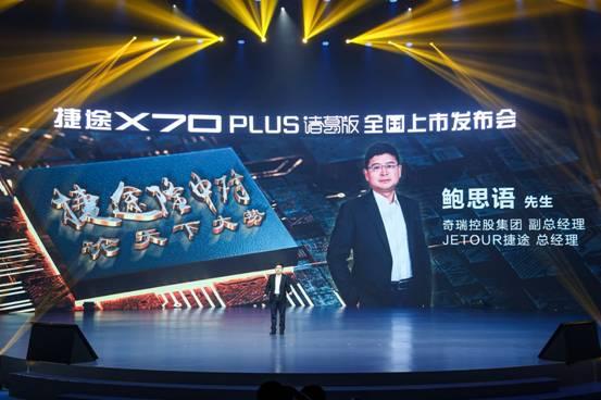 捷途三周年再添猛将 捷途X70 PLUS诸葛版售13.99万元起