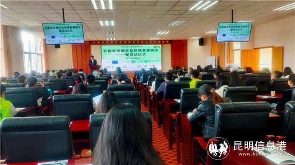 盘龙区新迎第三幼儿园受邀出席云南省低碳学校网络首届峰会