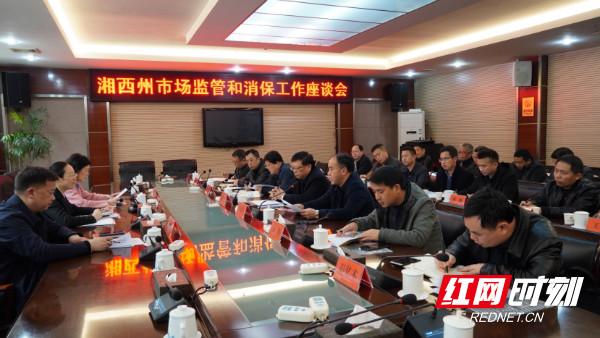 湖南省调研组来湘西州调研市场监管和消保工作