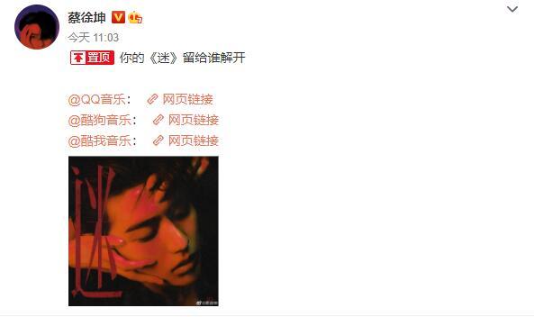 蔡徐坤《迷》新专辑正式上线 杨幂虞书欣等圈内好友为其花式打call