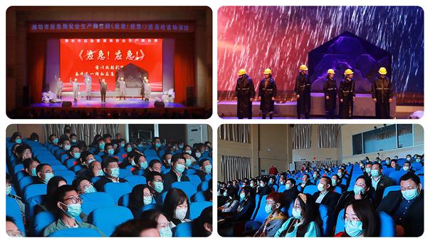安全生产舞台剧《应急!应急!》在潍坊学院首演