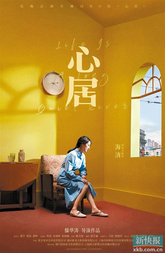 海清童瑶在《心居》中出演一对姑嫂