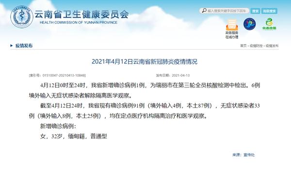 云南省新增新冠肺炎确诊病例1例 为瑞丽市在第三轮全员核酸检测中检出