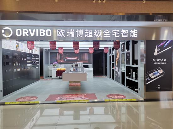 全宅智能家居领导者欧瑞博,武汉首家旗舰店将落户居然之家武昌店