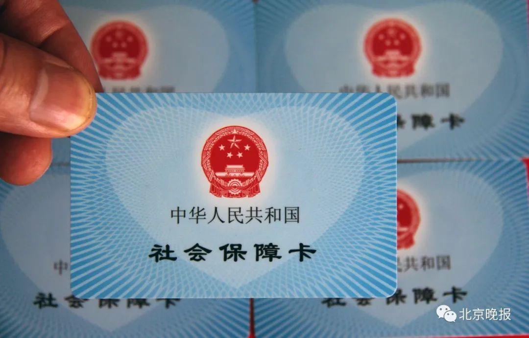 北京新增13家A类定点医疗机构,可直接实时结算