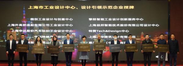 上海市经信委:首届世界设计之都大会初步定在今年10月举办