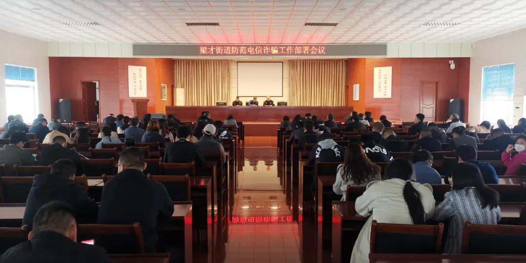 梁才街道召开防范电信诈骗工作部署会议