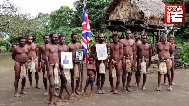 """视频 在太平洋小岛 菲利普亲王被奉为""""山神的儿子"""""""