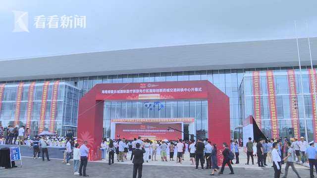 视频|全国唯一!博鳌乐城国际创新药械展开幕图片
