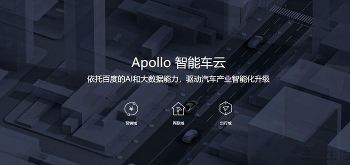 百度获首个自动驾驶公交车经营许可,落地重庆