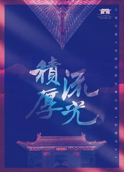 上海交大师生创编共演原创校史舞台剧《积厚流光》