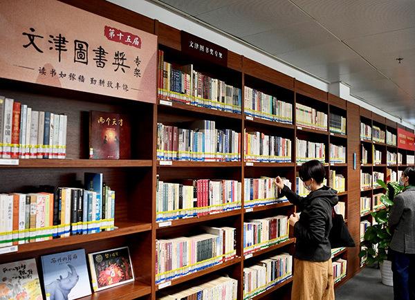 """国家图书馆开启""""4·23世界读书日""""系列活动"""